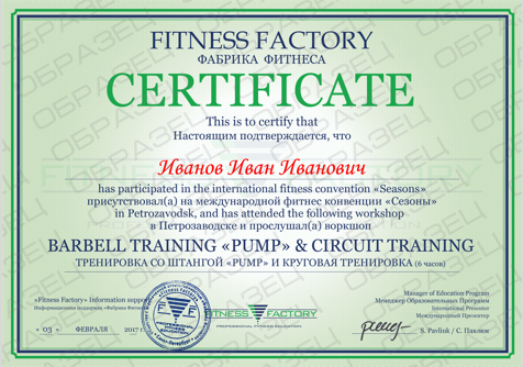 https://fabrikafitnesa.com/wp-content/themes/fitnes/img/certificate.png